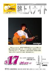ぽえむライブ 5/17 poster