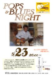 ぽえむライブ 5/23 poster