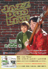 Jazz Duo ポスター