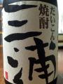 大根焼酎1