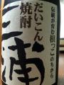 大根焼酎2