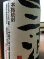 大根焼酎3
