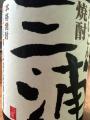 大根焼酎4