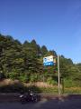 道の駅・箱根峠