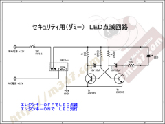 LED点滅回路.jpg