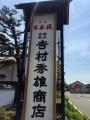 吉村秀雄商店5