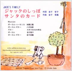 Jack's Family ジャックのしっぽ ジャケット