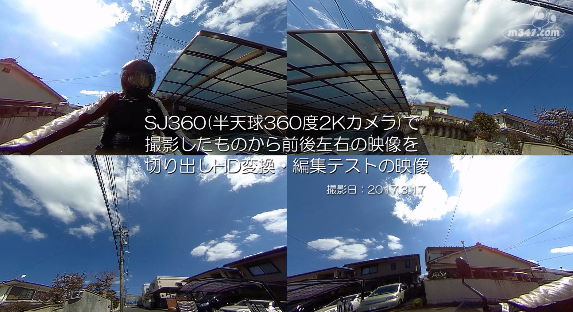 SJ360から切り出し編集テスト映像