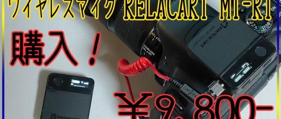 カメラ用ワイヤレスマイク Relacart MIPASSPORT MI-RT を購入!