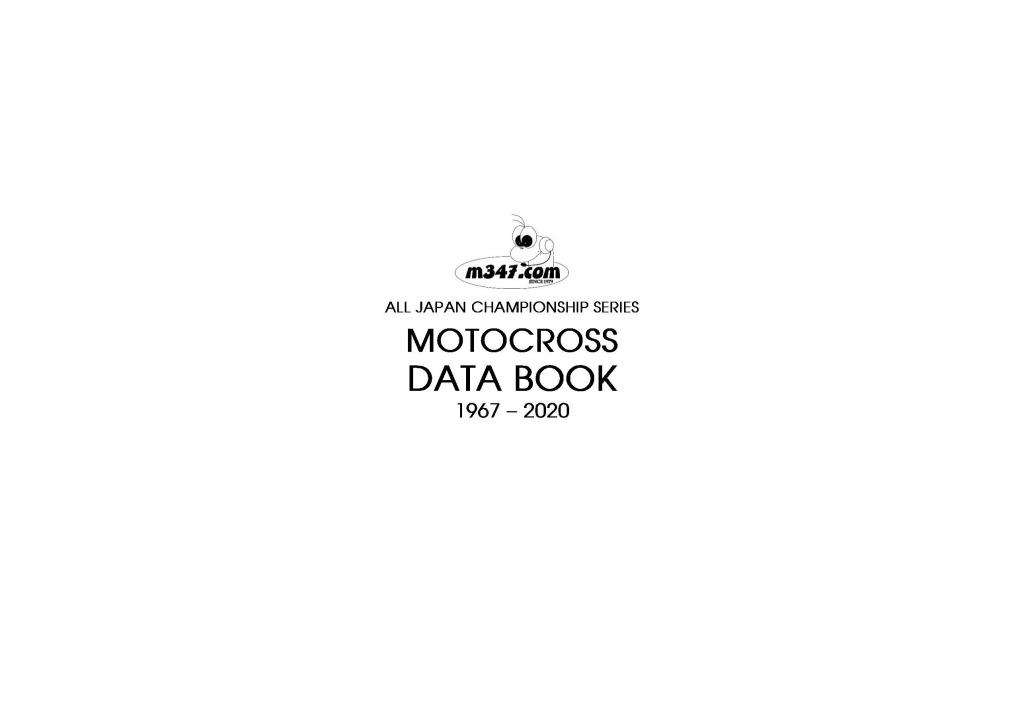 全日本モトクロス DATA 1967-2020 表紙
