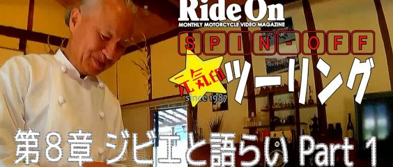 RIDE ON SPIN OFF 企画「元気印ツーリング」第8章 (ジビエと語らい Part 1)