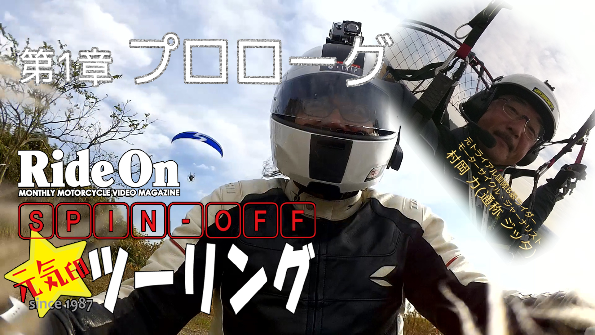 RIDE ON SPIN OFF 企画「元気印ツーリング」第1章(プロローグ)