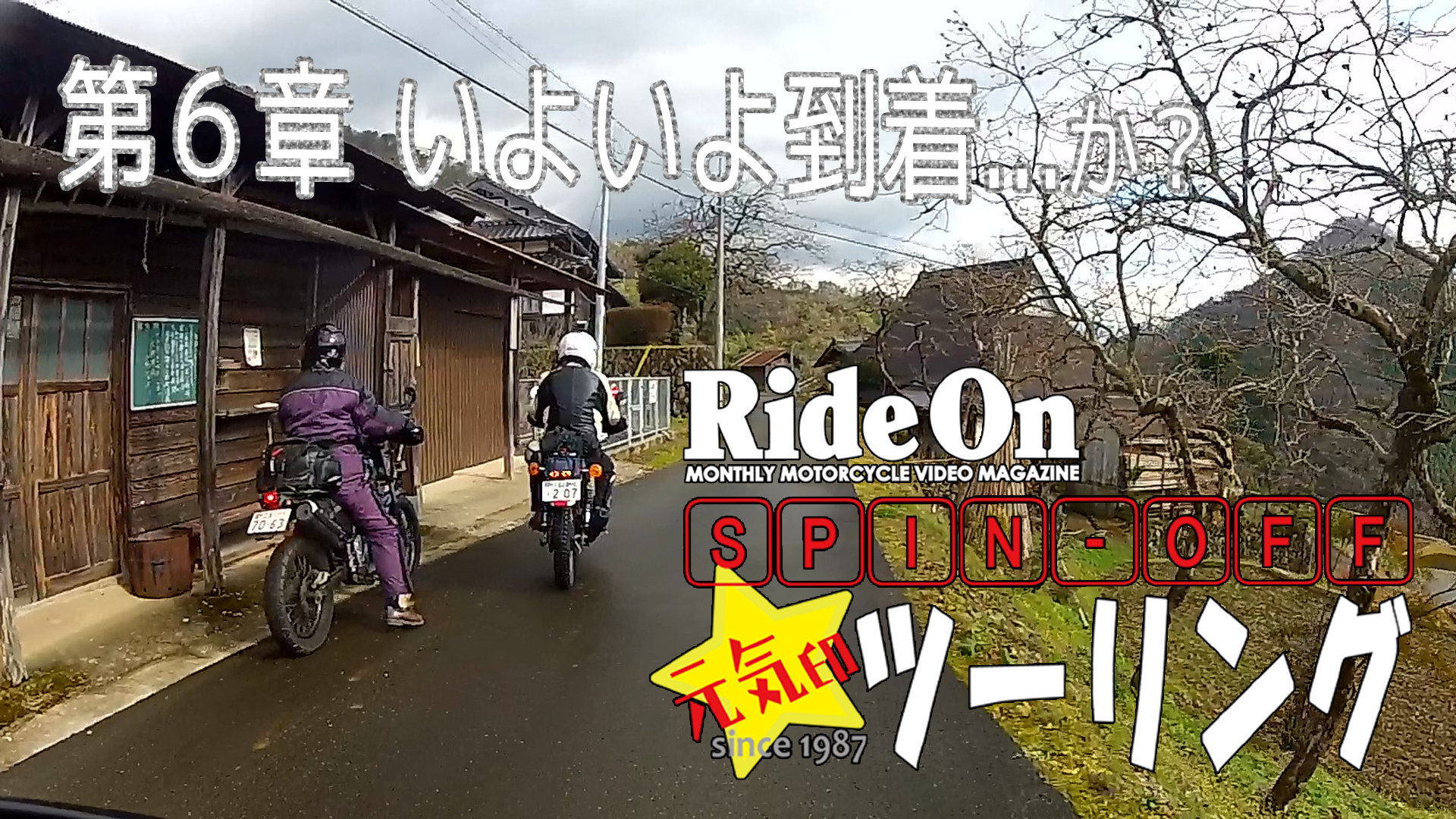 RIDE ON SPIN OFF 企画「元気印ツーリング」第6章(いよいよ到着…か?)