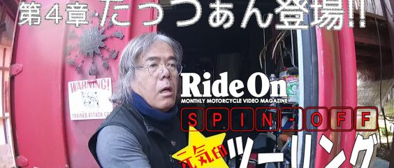 RIDE ON SPIN OFF 企画「元気印ツーリング」第4章(たっつぁん登場!!)