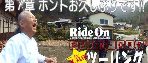 RIDE ON SPIN OFF 企画「元気印ツーリング」第7章(ホントお久しぶりです!!)