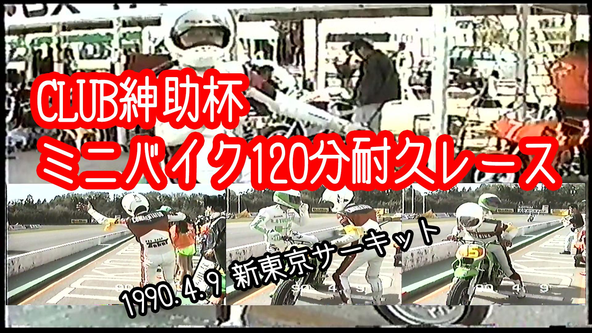 第4回 CLUB紳助ミニバイク120分耐久レースのプライベート・ビデオ